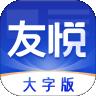 友悦大字版下载最新版_友悦大字版app免费下载安装