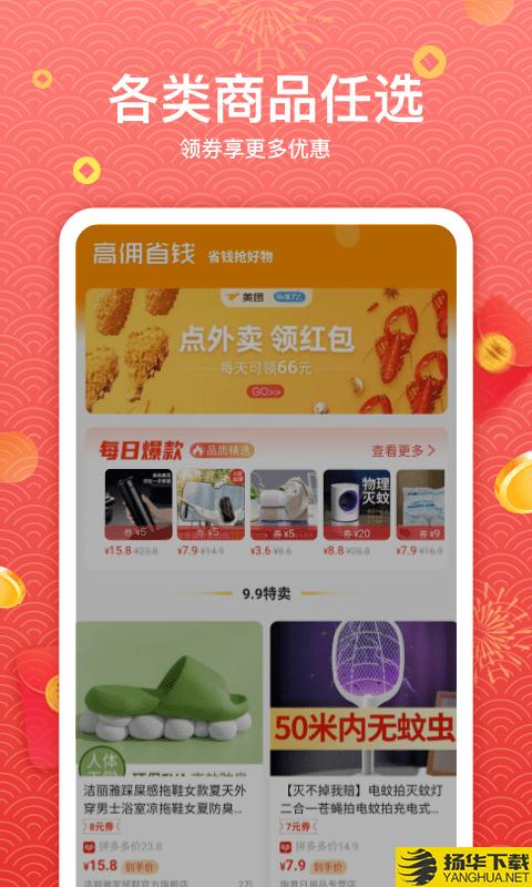 优竞高佣省钱下载最新版_优竞高佣省钱app免费下载安装
