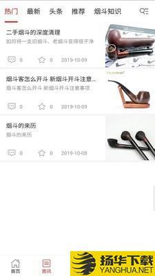 烟斗村下载最新版_烟斗村app免费下载安装