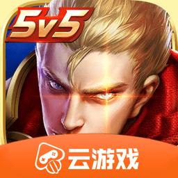 王者荣耀云游戏免费版下载_王者荣耀云游戏免费版手游最新版免费下载安装