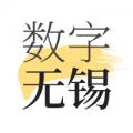 数字无锡下载最新版_数字无锡app免费下载安装
