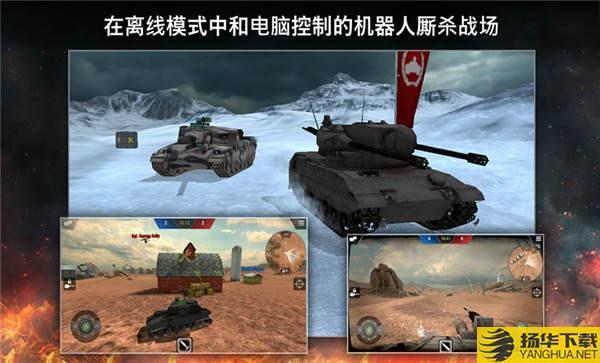 坦克突袭战手机版下载_坦克突袭战手机版手游最新版免费下载安装
