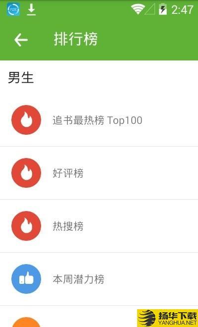 悦阅免费小说下载最新版_悦阅免费小说app免费下载安装