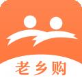 老乡购下载最新版_老乡购app免费下载安装