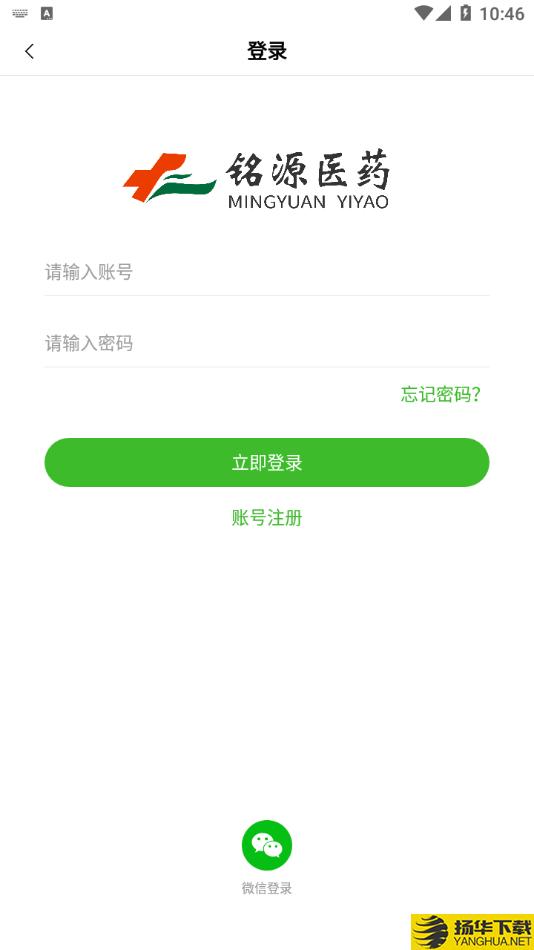 铭源医药网下载最新版_铭源医药网app免费下载安装