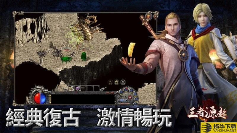 王者源起传奇游戏下载_王者源起传奇游戏手游最新版免费下载安装