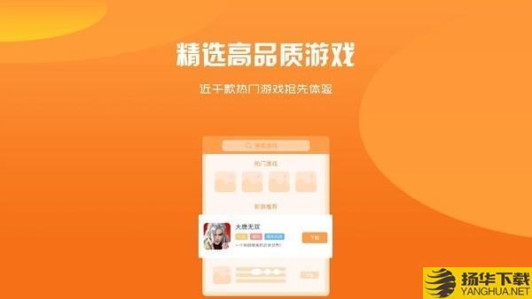 bb手游app下载