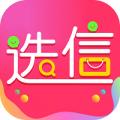 选信下载最新版_选信app免费下载安装