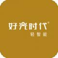 好光时代下载最新版_好光时代app免费下载安装
