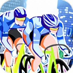 竞速自行车游戏下载_竞速自行车游戏手游最新版免费下载安装