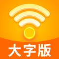 WiFi雷达大字版下载最新版_WiFi雷达大字版app免费下载安装