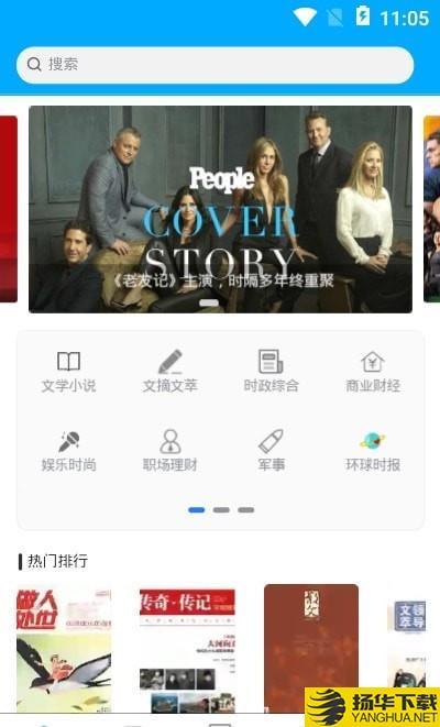 看刊宝下载最新版_看刊宝app免费下载安装