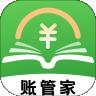 帐管家下载最新版_帐管家app免费下载安装
