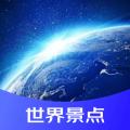 世界景点3D地图下载最新版_世界景点3D地图app免费下载安装