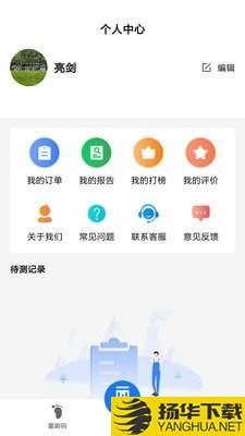 量脚码下载最新版_量脚码app免费下载安装