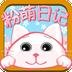 粉萌日记下载最新版_粉萌日记app免费下载安装