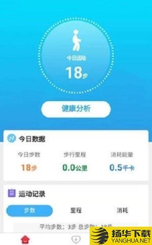 记步助手下载最新版_记步助手app免费下载安装