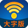 WiFi管家大字版下载最新版_WiFi管家大字版app免费下载安装