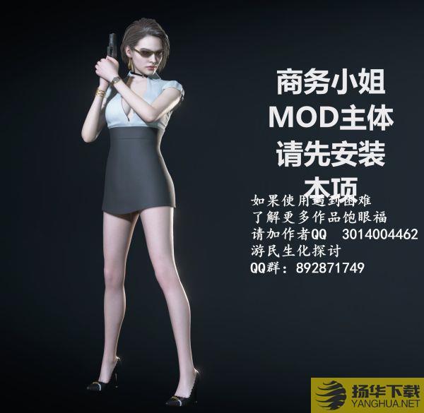 《生化危机3重制版》游民独家发布吉尔高质量MOD合集_短裙商务装MOD
