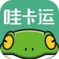 哇卡运销售端下载最新版_哇卡运销售端app免费下载安装