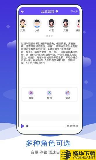 语音合成软件下载最新版_语音合成软件app免费下载安装