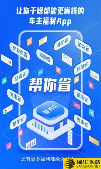 慧养车下载最新版_慧养车app免费下载安装