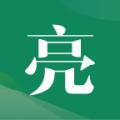 亮村共富综合服务平台下载最新版_亮村共富综合服务平台app免费下载安装