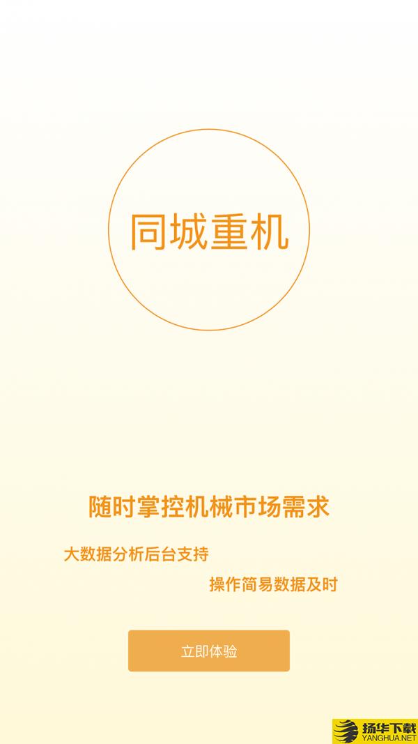 同城重机下载最新版_同城重机app免费下载安装
