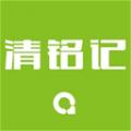 清铭记下载最新版_清铭记app免费下载安装