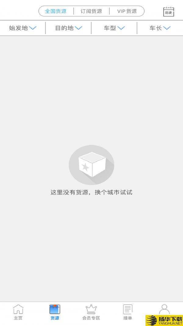 奕车源汇车主版下载最新版_奕车源汇车主版app免费下载安装