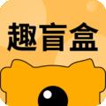 趣盲盒下载最新版_趣盲盒app免费下载安装