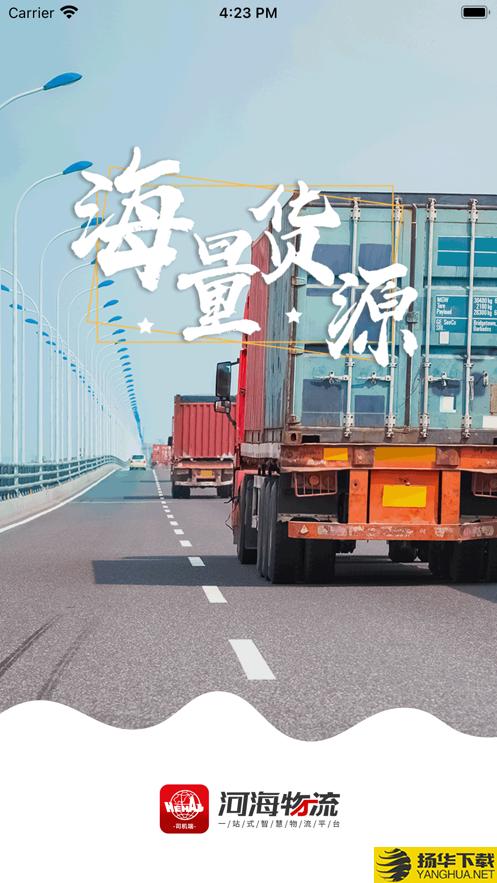 河海物流司机端下载最新版_河海物流司机端app免费下载安装
