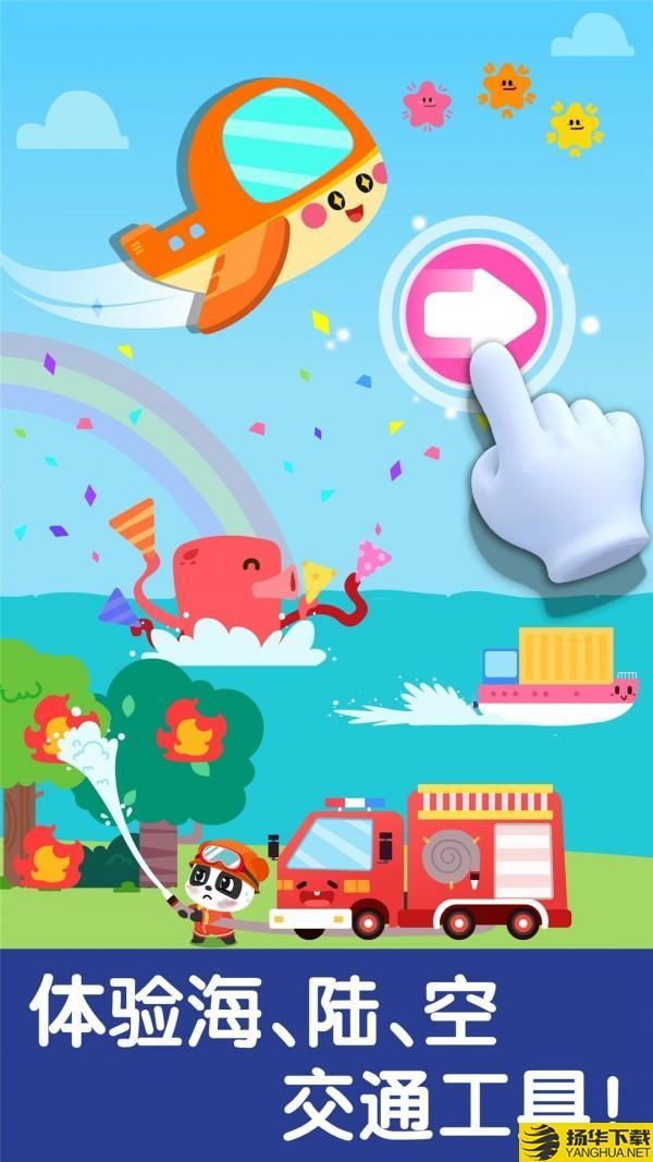 宝宝交通工具书下载最新版_宝宝交通工具书app免费下载安装