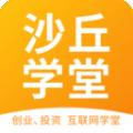 沙丘学堂下载最新版_沙丘学堂app免费下载安装