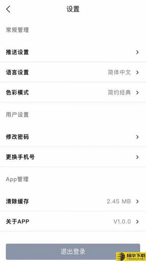 比德文趣行+下载最新版_比德文趣行+app免费下载安装