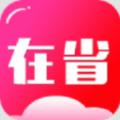 在省购物下载最新版_在省购物app免费下载安装