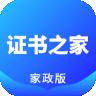 证书之家下载最新版_证书之家app免费下载安装