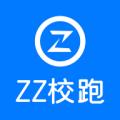 zz校跑下载最新版_zz校跑app免费下载安装