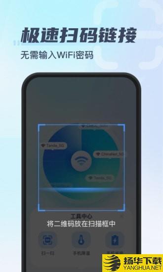 秒连WiFi下载最新版_秒连WiFiapp免费下载安装