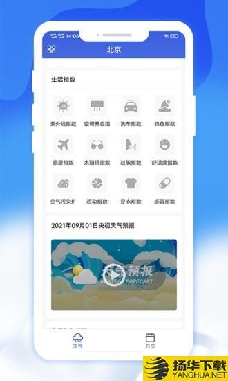 爽快天气日历下载最新版_爽快天气日历app免费下载安装