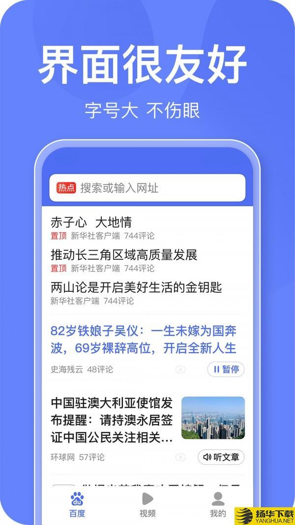 百度关怀版下载最新版_百度关怀版app免费下载安装