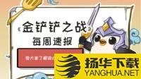 国内手游8月收入榜:《原神