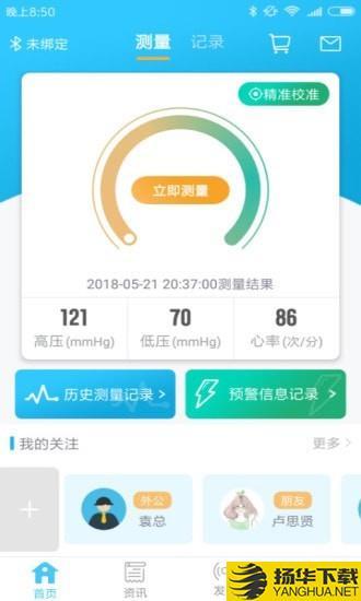 麦咚健康下载最新版_麦咚健康app免费下载安装