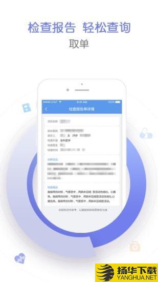 邵逸夫医院下载最新版_邵逸夫医院app免费下载安装