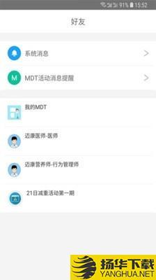 迈康在线下载最新版_迈康在线app免费下载安装
