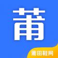 莆田鞋网下载最新版_莆田鞋网app免费下载安装