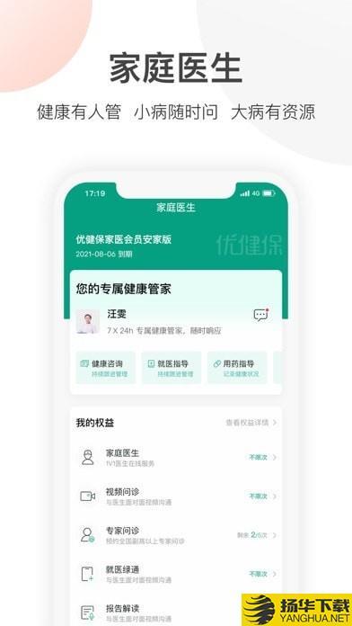 优健保下载最新版_优健保app免费下载安装