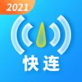 快连wifi大师下载最新版_快连wifi大师app免费下载安装