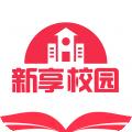 新享校园下载最新版_新享校园app免费下载安装