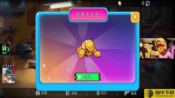 无敌枪神游戏下载_无敌枪神游戏手游最新版免费下载安装